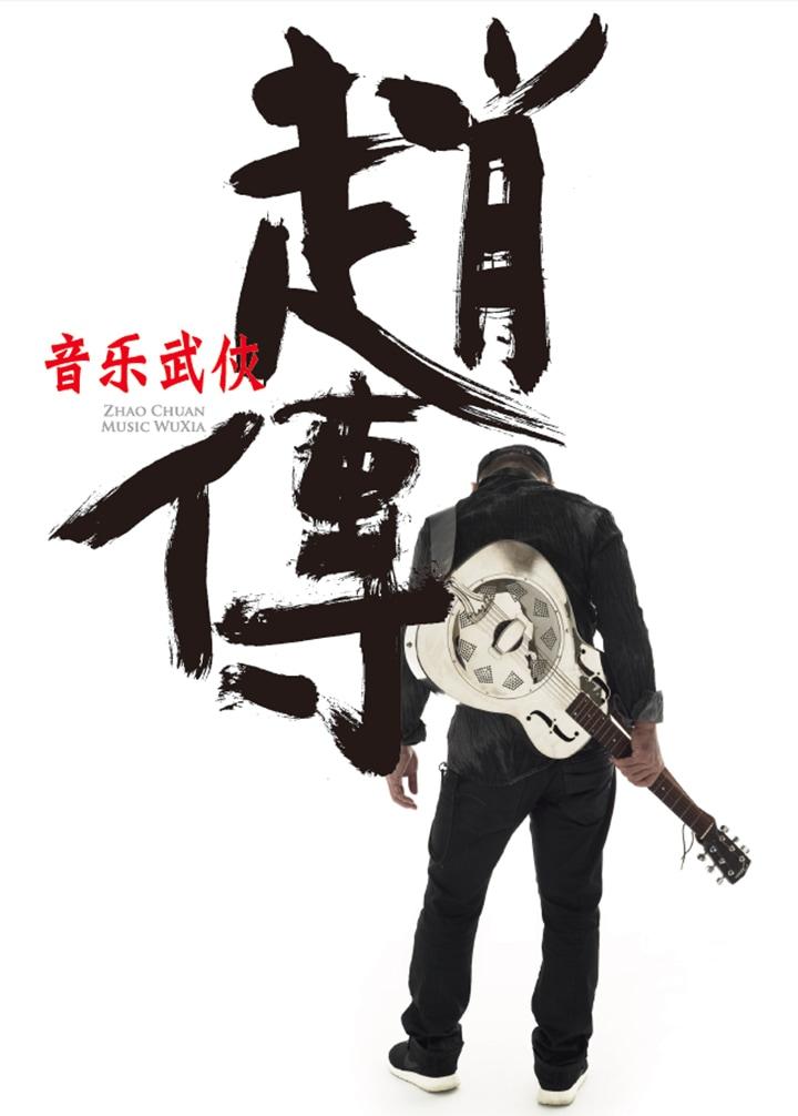 赵传经典歌曲_赵传歌曲正版上线咪咕音乐 乐迷共享不老金曲 | 美梦成真音乐官网